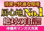 ☆3~5万円日給保証☆10日で50万・1ヶ月で100万・1ヶ月で150万☆など、充実の保証プラン! お好きなプランをお選びください!