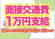 近場でも遠方でも全ての面接交通費用を上限1万円負担致します♪新幹線代、航空代も全てOKです!