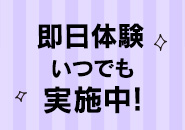 この業界での稼ぐコツ・見た目や経験なんて関係なしっ!!京都で1番稼げるお店の秘密教えちゃいます♪稼げるお店の見分け方、様々な情報が当店のHPや店長ブログには載っています★
