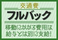 安心して下さい。オープンから5年以上の実績があり、帯広は日給5万円以上稼いでいる女性がとても多い場所になります。話だけでも可能なので迷う必要は無いと思いますよ☆