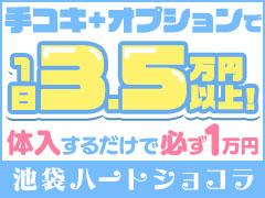 関東に34店舗の風俗店を経営する日本でも指折りの大手グループが経営する純粋オナクラ専門店です。どこが経営しているんだかもよく分からない「??」なお店よりも、ちゃんとした大きなグループが独自のノウハウを駆使して真面目に経営しているお店で働く方がどう考えたって安心です(*^^)v