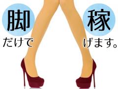 只今入店祝い金20,000円プレゼント