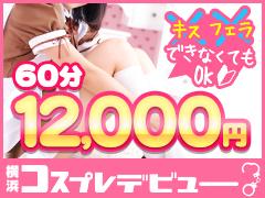 日本全国でも指折りの業界大手グループが経営する横浜エリア唯一のコスプレ系イメクラ!可愛いコスプレが常時100着以上♪毎回必ずコスプレ衣装を着られるお店です。業界最大手グループならでのは宣伝力・広告力で集客は桜木町・みなとみらいエリアNO1!体験入店初日からしっかり稼げますのでいつでも気軽に体験しに来てください!