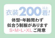 【本指名】¥3.000~¥4.000 【ネット指名】¥1.000~¥2.500