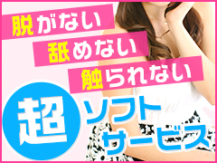 関東に35店舗の風俗店を経営する日本でも指折りの大手グループが経営する純粋オナクラ専門店です。どこが経営しているんだかもよく分からない「??」なお店よりも、ちゃんとした大きなグループが独自のノウハウを駆使して真面目に経営しているお店で働く方がどう考えたって安心です(*^^)v