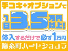 関東に36店舗の風俗店を経営する日本でも指折りの大手グループが経営する純粋オナクラ専門店です。どこが経営しているんだかもよく分からない「??」なお店よりも、ちゃんとした大きなグループが独自のノウハウを駆使して真面目に経営しているお店で働く方がどう考えたって安心です(*^^)v