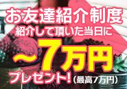 新生活応援キャンペーン実施中!