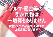 日本全国から出稼ぎ女性大募集!