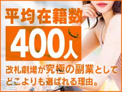 新しいものを生み出す=ゼロからの出発<br /><br />ゼロからの出発はとても勇気と覚悟がいります。<br />それを忘れずやってきたので今のシステムがあり、これからも新たなシステムが生み出されていきます。<br />改札劇場はそのような大型店として、西東京エリアの代表として日々、在籍女性を増やしてプロデュースしていかなくてはいけません。さらにはエンターテイメント制を求め続け、改善し、進化し続ける。<br /><br />そのために、私達は初心に帰り「面接に来ていただけた女性を全員採用し、全員幸せにする。」<br />他のお店で稼げなかった女性を改札劇場は稼がせる。 他のお店で不採用になった女性を改札劇場は稼がせる。 全ての女性を採用し、その女性と共に、改札劇場は進化していきます。<br /><br /><br />お問い合わせ・ご応募はコチラ<br />TEL 0120-45-1144<br />E-mail boshu@go-eki.com<br />SNS  rakuraku