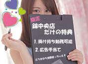 働くママの為に錦中央店は全力でサポート致します!