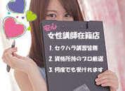エステ業界''初''!!全てのお客様に「お名前」「電話番号」の登録をして頂いております!!客層も名古屋最良!!