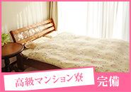 ◆【12月・1月限定】◆寮費無料キャンペーン!
