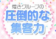 各種サイトランキング上位常連&煌きプロデュースなので、広島トップクラスの集客力をお約束致します♪