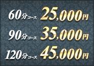 『50万円』 の入店ボーナス(祝い金)をお約束致します。  当然ですが、採用全ての女性に上記金額を支給させていただきます。 品川エッセンスでは広告内容に100%嘘偽りのないことをお約束致します。