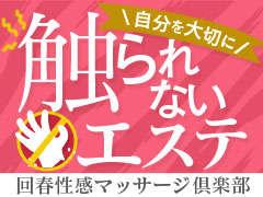 全国展開中の日本最大規模の風俗【エステ】グループ!<br />一切ハードサービスがなく、ソフトサービスのみ(下のパンツを脱ぐこともありません)のお仕事なので、性病の心配なく、女性が安心して長く働けるお店です!<br /><br />当店では・・・<br />・8割は未経験スタート!マニュアル・DVDもあり、女性講師がお教えするので安心です☆<br />・35歳以上の女性、ママさんも多く在籍!80万以上稼いでいる方も多数☆<br />・採用の際に一番大切なポイントは、「明るく・一生懸命・仕事に真面目」そして「女性らしさ」です☆<br />・癒し系の女性、エステの資格取得に興味のある女性、大歓迎☆<br /><br /><br />そして<br />60分8000円~最大13000円、本指名料全額バック!<br />グループ平均日給35000円以上☆<br />頑張った分だけお給料が上がるシステムです♪<br /><br /><br />今までのお店で「あまり稼げなかった・・・」「暇だった・・・」そんな女性も大丈夫です!!<br />当店では女性の希望金額に合わせて、<br /><br /><br />・稼ぎやすい日やお時間<br />・お客様にリピートしていただけるちょっとしたコツ<br /><br /><br />など稼げるポイントをアドバイスしていきます☆<br />エステは稼げないんじゃ??と不安になる前にまずはお気軽にお問い合わせくださいね(∩´∀`)∩
