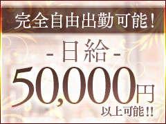 待機1時間につき2,000円~保証☆<br /><br />※只今画像作成中<br /><br />