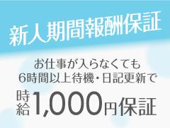 万が一お仕事が入らなかった時は、 新人期間中6時間待機で時給保証♪ ◆時給1000円~