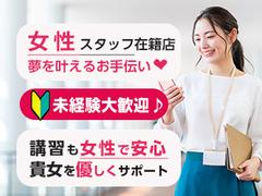 完全リニューアル!!白を基調とした綺麗で高級な最高の空間で働けます!<br /><br />毎月各地で出張面接実施中です!!<br />お気軽にお問い合わせ下さい♪<br />日本中どこまでも行きます!(^^)!