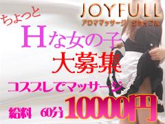 60分10,000円のお給料!(オプション含む)