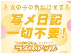 """<a href=""""http://www.cityheaven.net/th/riseup-yonezawa/?op=newc"""">お気軽にお問い合わせください♪</a>"""