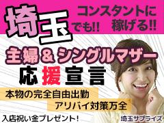 ■12:00~24:00<br />■TEL:04(2941)6969<br />■E-mail:info@neburare.com<br />■求人サイト:http://saitamabaito.net/
