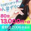 愛特急2006浜松店