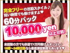 一番オーダーの多い90分コース19000円全部が貴女のお給料です!!<br />もちろん全額日払い!厚生費や雑費などの引き物は一切ありません!!