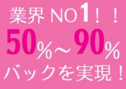アロマ業界NO1!!最大91%バックを実現致しました♪*。どこにも負けない女の子に優しい給与システムです♡
