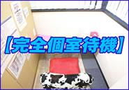 広々と快適な待機室