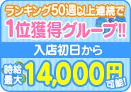 ❤ランキング50週以上連続で1位獲得グループ!!❤ 入店初日から時給最大14000円可能❤