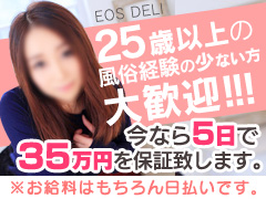"""◎<a href=""""http://www.girlsheaven-job.net/3/eos-gal/blog/"""">店長ブログ</a><br />◎<a href=""""http://www.girlsheaven-job.net/3/eos-gal/movie/"""">求人動画</a><br />◎<a href=""""http://www.girlsheaven-job.net/3/eos-gal/map/"""">アクセス</a><br />◎<a href=""""https://www.girlsheaven-job.net/3/eos-gal/application/"""">応募はコチラ</a><br />◎<a href=""""mailto:shibuyaeos@gmail.com"""">質問はコチラ</a><br /><br />お仕事ニュースで紹介されました<br /><a target=""""_blank"""" href=""""http://www.girlsheaven-job.net/3/ghjntopics/51491/"""">http://www.girlsheaven-job.net/3/ghjntopics/51491/</a><br /><br />超多忙につき、女性スタッフ緊急募集です!!<br /><br />▼お電話でのお問い合わせは▼<br />TEL(求人専用回線):03-3461-0585<br />TEL(求人担当直通):090-5312-8283<br /><br />▼お電話が苦手な方は▼<br />E-Mail(求人専用):shibuyaeos@gmail.com<br />SNS ID(求人専用):shibuyajob (表示名:渋谷きたの)<br />SNS URL:http://line.me/ti/p/cTm9Gn9tMO"""