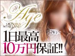 TEL:0120-245-788<br />LINE:age.okinawa<br />Mail:job@age-okinawa.com