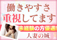 5万・7万・10万円の入店祝い金進呈!