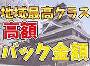60分地域最高クラス手取り17000円!