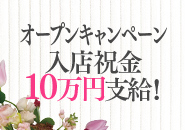 オープンキャンペーン 入店祝金10万円支給!