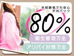 LINEでの応募が可能になりました☆<br />ID:nana-osaka<br />IDを検索してお気軽に質問・お問い合わせ下さい。<br /><br />より女性に稼いでいただくために他店では考えられないバック率で貴方をお迎え致します。<br />当店は女性に頑張っていただくために多種多様な割引を行なっています。<br />その為、平均バック率が80%とありえない事になっています。<br />お仕事をしていただく前にお仕事のいいところ、悪いところを正直に伝えています。<br />お店に問い合わせてもいいことしか言わず、求人内容と全然違うお店も沢山ありますが、<br />当店は、正直にお伝えします。絶対に無理はさせません。あなたのペースでがんばってください!<br />女の子のことを第一に考えてお仕事をしていただきたいので、<br />嫌な事・出来ないこと・心配な事なんでも相談して下さい。<br />経験・ 容姿・年齢・なんでもお気軽にご相談ください。<br />容姿に自信が無い…年が若く無い…など、全然気にする必要はありません!<br />それよりも、あなたの「優しさと勇気・やる気」が必要です。<br /><br />■Club NANA<br />TEL→06-6211-9954<br />mail→info@osaka-nana.com<br />