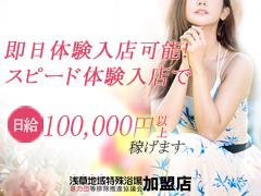 ◆お店の傾向<br />吉原最大級のワールドグループです。<br />お店、個室、設備等非常に綺麗なお店です。<br />もちろんグループ店がありますので、<br />集客力はばっちり!<br />ご安心ください。<br /><br />◆在籍の女の子<br />ほとんどの女性が当店スタートか、<br />経験の浅い女性です。<br />基本的にお仕事重視の女性は少ないです。<br />お店の方もお仕事より雰囲気重視なので、<br />経験のない女性でも、<br />安心して働いていただけると思います。<br /><br />◆ポイント<br />グループ店ですので、<br />集客力、会員様の数が違います。<br />特別な女性ではなく、<br />未経験の普通の女の子が稼げるお店です。