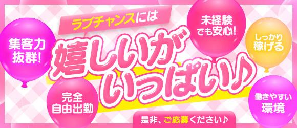 西日本最大級のデリバリーヘルス ラブチャンスグループ