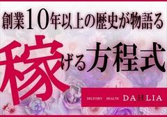 ◆求人ランキング1位◆<br />北九州で10年もの歴史を誇るTKBグループ!!『DAHLIA』オープンにつき女性キャストを緊急大募集中!!!