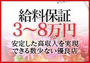 """1日""""最低""""3万円以上の保証給をご準備しております。"""