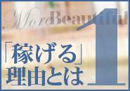 大阪・京都・神戸・奈良・和歌山 すべての地域のお客様が、最寄りの駅での待ち合わせのシステムなので対応しています。もちろん業界最高水準の報酬なので移動の時間もお仕事だと思っていただける金額をお持ち帰りしていただいています。