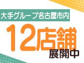 ◆新人保証制度で収入も安心!今応募で入店祝金20万円!アナタの頑張りを全力でサポート☆