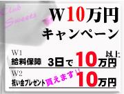 ふたつの10万円でお待ちしております♪3日間しっかり保証で、ボーナス貰ってニッコリですよ♪