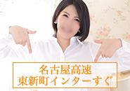 営業開始から13年という実績があります!入店初日から稼げる女性へと大変身!ぜひ、ご自身の目で確かめに来て下さい!