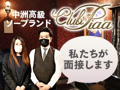 "<a href=""http://www.cityheaven.net/q/club_piaa/?of=y"">☆ヘブンお勧め店舗☆中洲で注目度NO1のお店!</a><br /><br />"