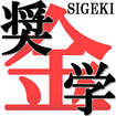 SIGEKI-仙台-
