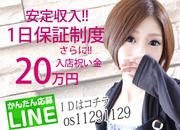 入店祝い金20万円、経験者優遇祝い金10万円
