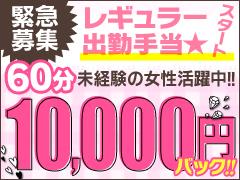 8万円の1日体験保証!<br />面接をして入店を決める主導権は貴女です!面接後の強制的な入店はございません。