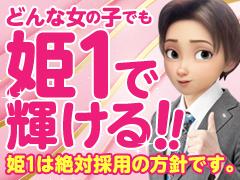 日給4万円は1日5時間勤務時の目安です。<br />お客様1人当たりのお給料は女の子の頑張りで昇給があります♪<br />県外・県内問わず女の子が働いてくれています☆