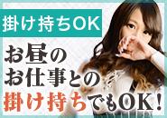 給保証制度有り!! 例えば、 6時間の勤務で3万円保証! お気軽にご相談下さい!!